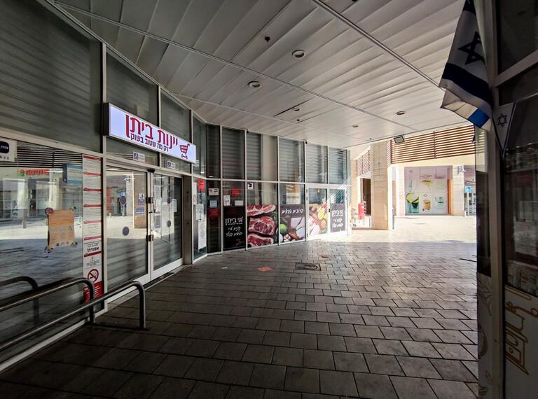 Centre commercial dans la galerie de Neve Ze'ev, Be'er-Sheva